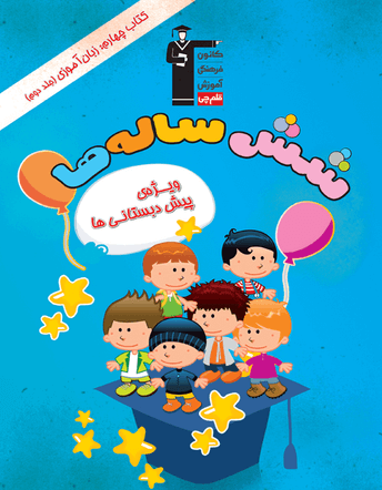 شش سالهها (کتاب چهارم - زبان آموزی - جلد دوم)