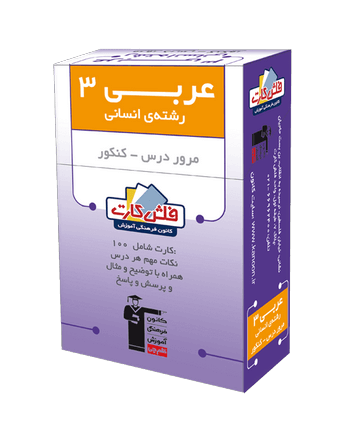 فلش كارت عربی (3) - انسانى