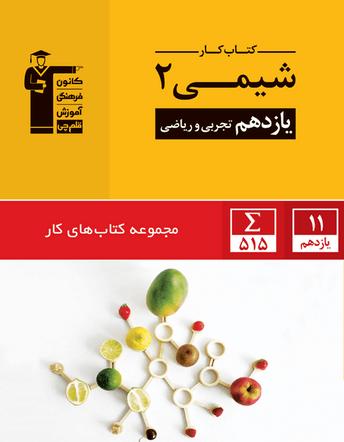 کتاب کار شیمی (2) یازدهم تجربی و ریاضی