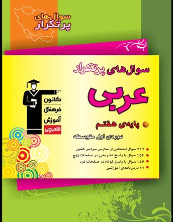 پرتکرار عربی هفتم