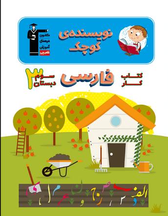 نویسنده کوچک - کتاب کار املاء و انشاء سوم دبستان