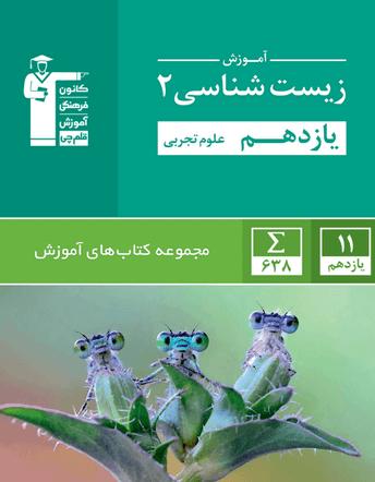 سبز زیست شناسی (2) یازدهم  تجربی
