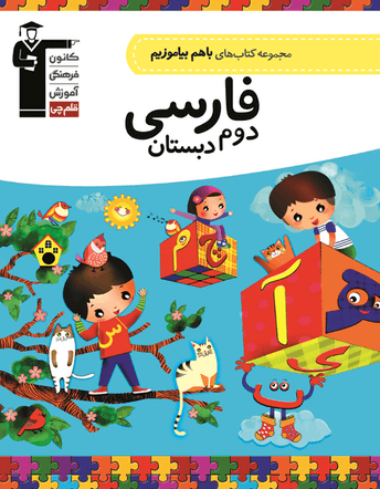 با هم بیاموزیم  فارسی دوم