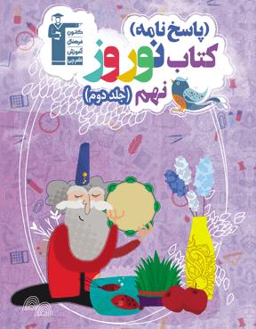 نوروز نهم (جلد دوم)