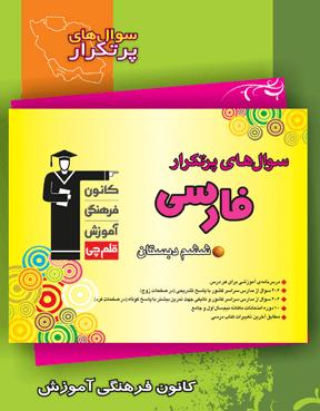 پرتکرار فارسی ششم دبستان