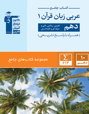 جامع عربی زبان قرآن (1)  دهم