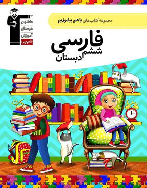 با هم بیاموزیم  فارسی  ششم