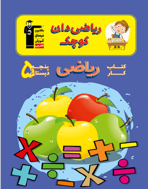 ریاضیدان کوچک - کتاب کار ریاضی پنجم دبستان