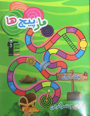 مارپیچها (سرگرمی و بازی) - جلد 1 پیش دبستانی