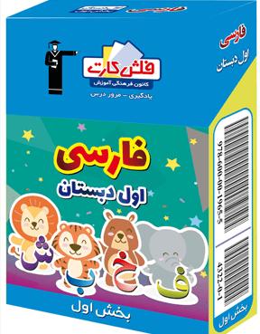 فلش کارت فارسی اول دبستان -بخش اول