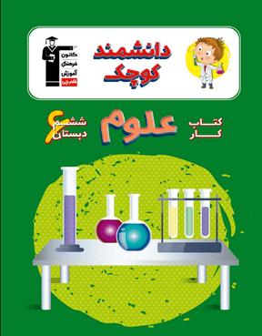 دانشمند کوچک - کتاب کار علوم ششم دبستان
