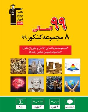 زرد 8 مجموعه کنکور 99 (رشته علوم نسانی )