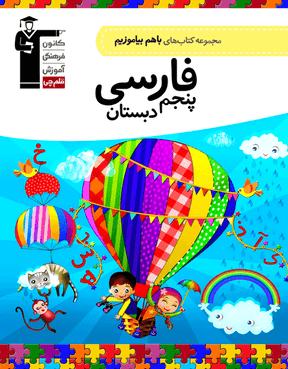 با هم بیاموزیم  فارسی  پنجم