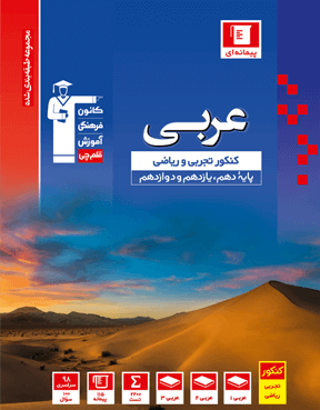 آبی عربی کنکور