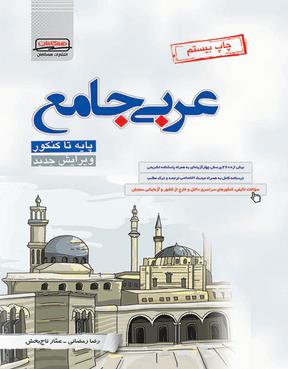 آبي عربي جامع همگامان