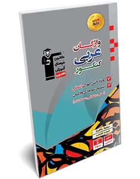 واژگان عربی کنکور (ویژه دانش آموزان انسانی)