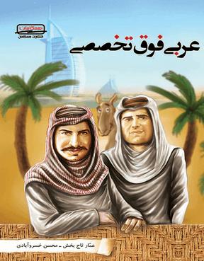 عربی فوق تخصصی همگامان