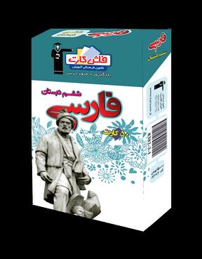 فلش کارت فارسی ششم دبستان