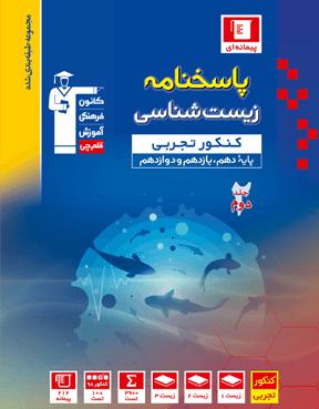 آبی زیست کنکور (جلد دوم)