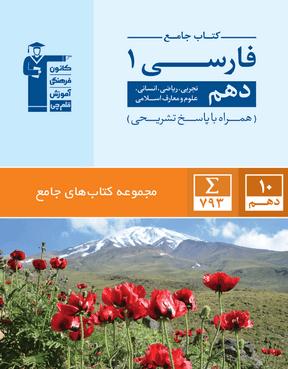 جامع فارسی دهم