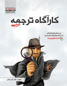 کارآگاه ترجمه عربی (همگامان)