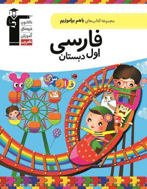 با هم بیاموزیم فارسی  اول