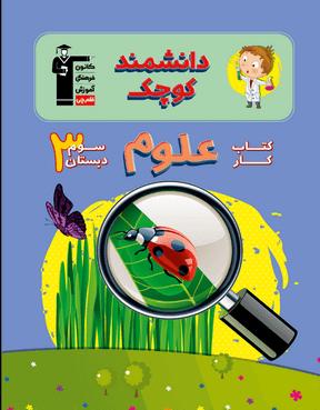دانشمند کوچک - کتاب کار علوم سوم دبستان