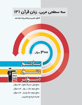 سه سطحی عربی دوازدهم