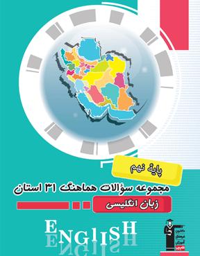 مجموعه سوالات هماهنگ زبان31 استان
