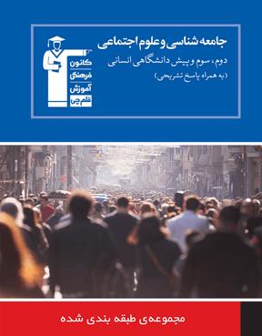 جامعه شناسی و علوم اجتماعی