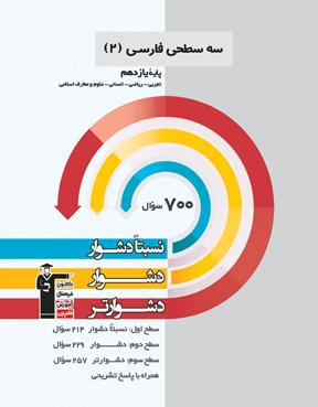 سه سطحی فارسی یازدهم