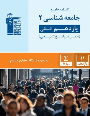 جامع جامعه شناسی (2) یازدهم انسانی