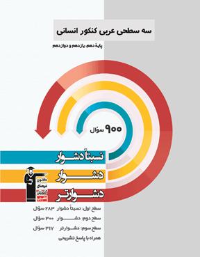 سه سطحی عربی کنکور انسانی