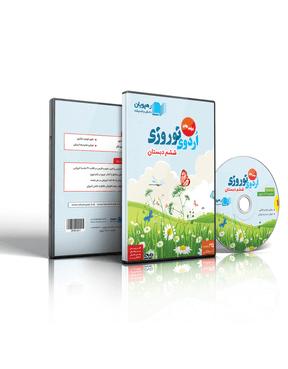 دی وی دی اردوی نوروزی ششم دبستان