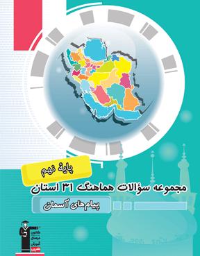مجموعه سوالات هماهنگ پیام های آسمانی 31 استان