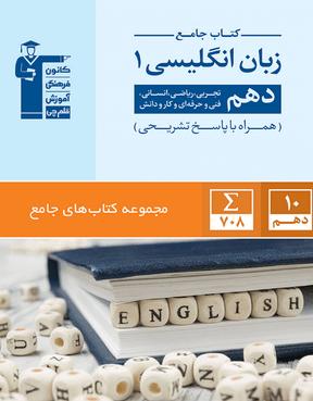 روش مطالعه درس زبان انگلیسی