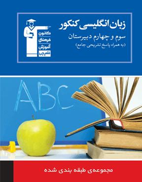 زبان انگلیسی سوم و پیش دانشگاهی (4 درس در 4 کتاب)