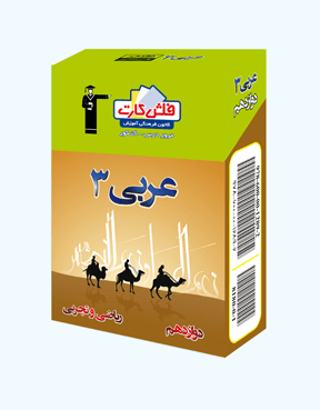 فلش کارت عربی (3) دوازدهم ریاضی و تجربی
