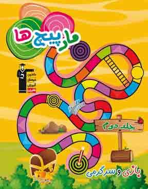 مارپیچها (سرگرمی و بازی) - جلد 2 پیش دبستانی