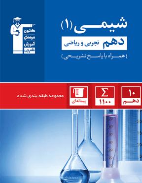 آبی شیمی (1)  دهم تجربی و ریاضی