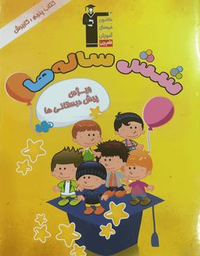 شش سالهها (کتاب پنجم - کار برش)