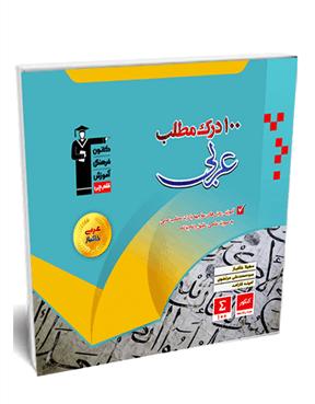 100 درک مطلب عربی ( عربی خاکباز)
