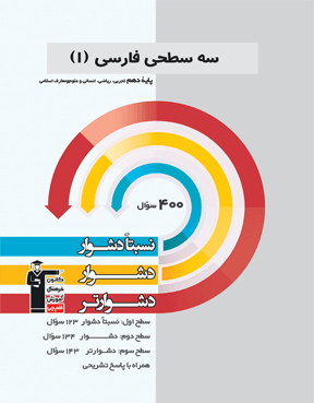 سه سطحی فارسی دهم