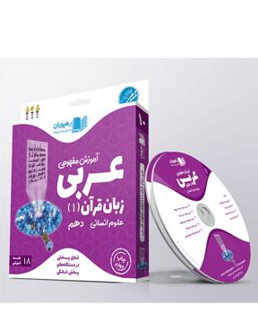 دی وی دی آموزش مفهومی  عربی زبان قرآن(۱) پایه دهم (علوم انسانی)
