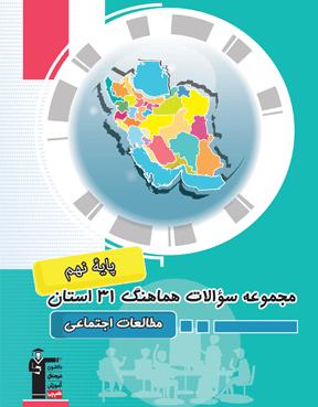 مجموعه سوالات هماهنگ مطالعات اجتماعی  31 استان