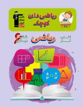 ریاضیدان کوچک - کتاب کار ریاضی ششم دبستان