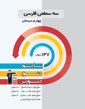 سه سطحی فارسی چهارم دبستان