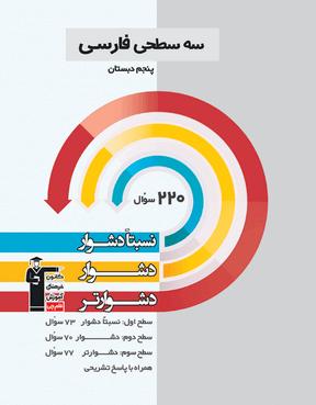 سه سطحی فارسی پنجم