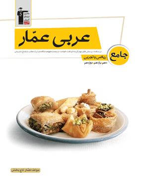روش مطالعه درس عربی