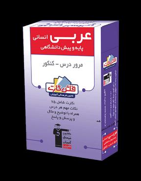 فلش كارت عربی انسانی - پایه و پیش